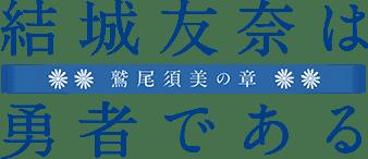 『結城友奈は勇者である 〜鷲尾須美の章〜』